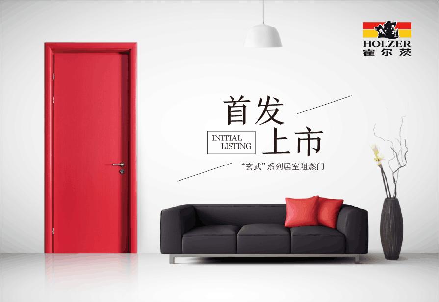 霍尔茨木门邀您来2018广州建博会!不见不散!