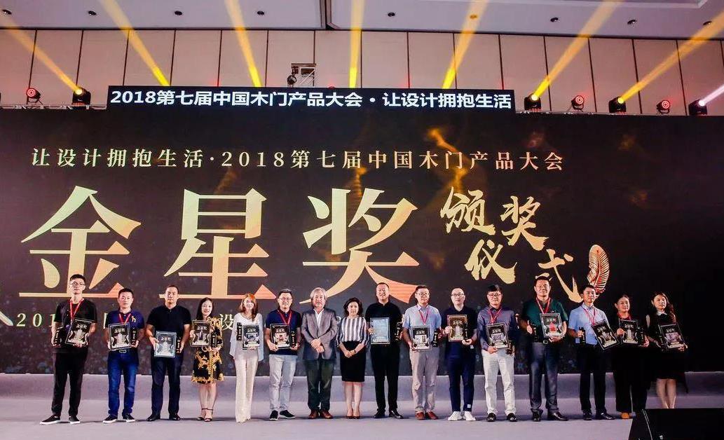 霍尔茨荣获2018年度中国木门原创设计金星奖!