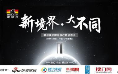 升级在即霍尔茨木门与您相约2018中国(广州)建博会