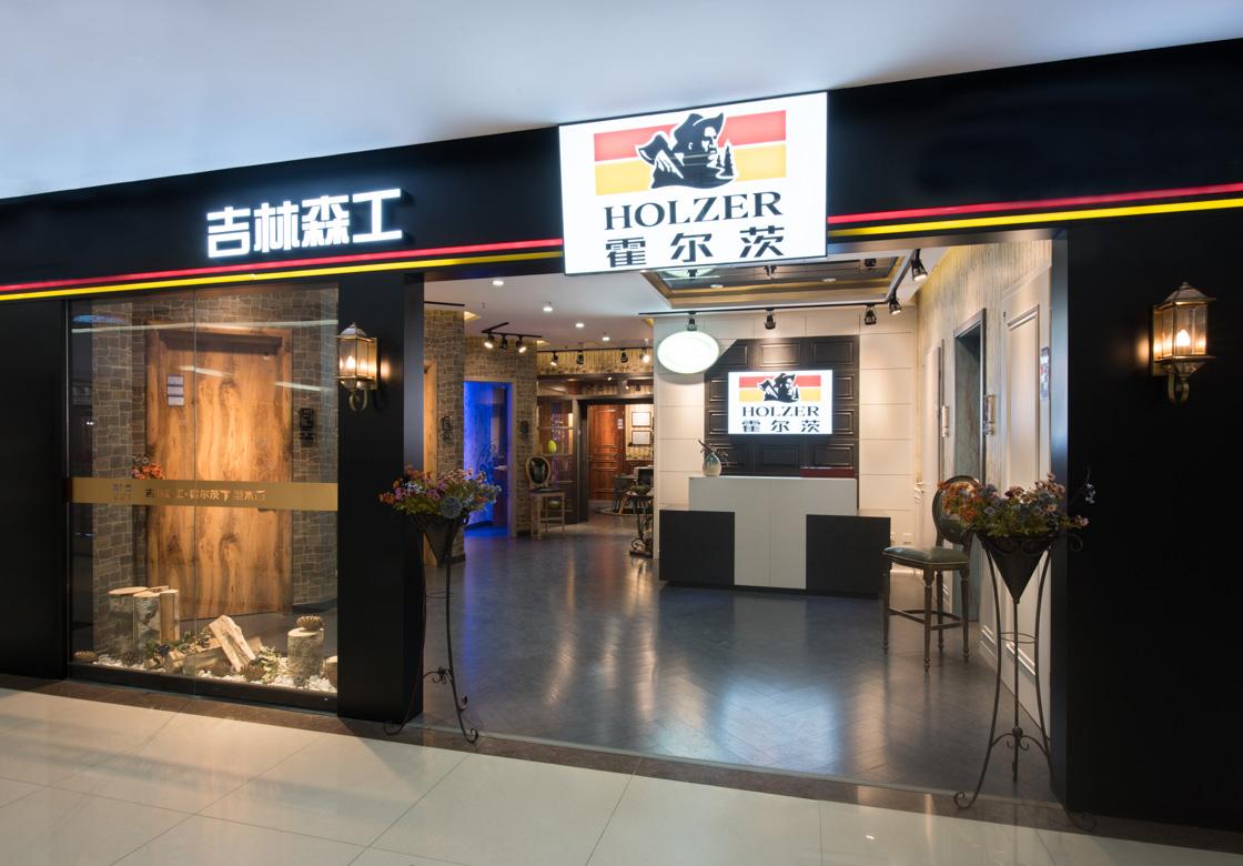霍尔茨 上海1店