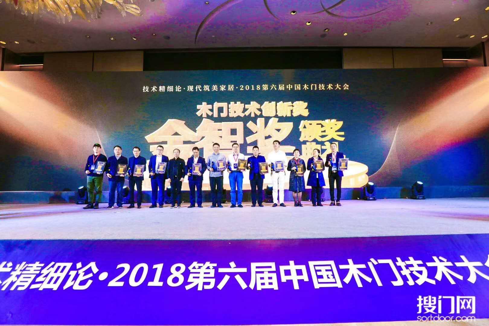 """第六届中国木门技术大会""""金智奖""""颁发,霍尔茨木门再获殊荣"""