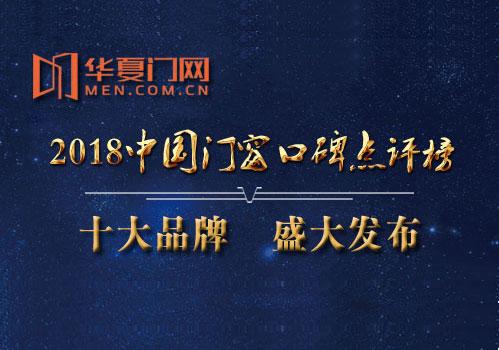 """霍尔茨木门喜获2018年度中国""""木门十大价值品牌"""""""