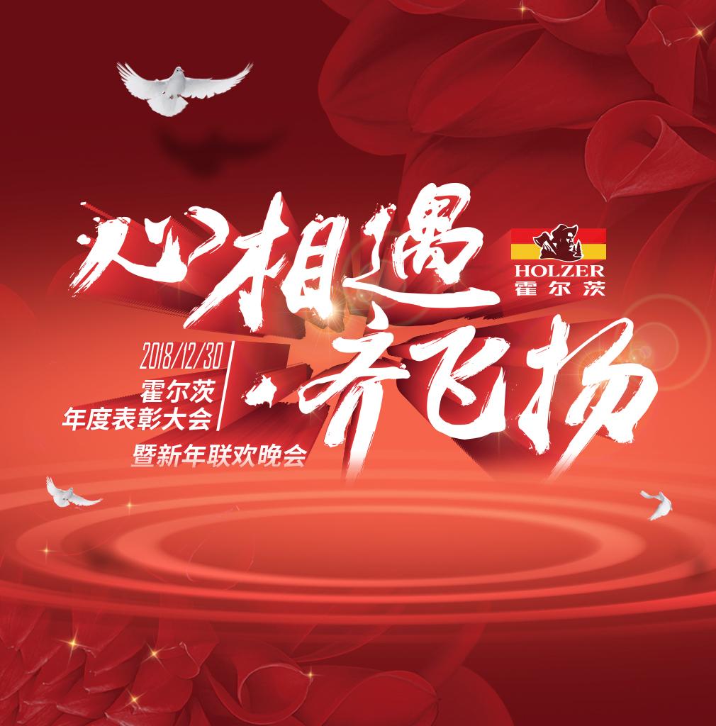心相遇·齐飞扬 霍尔茨-2019年元旦联欢晚会开幕在即