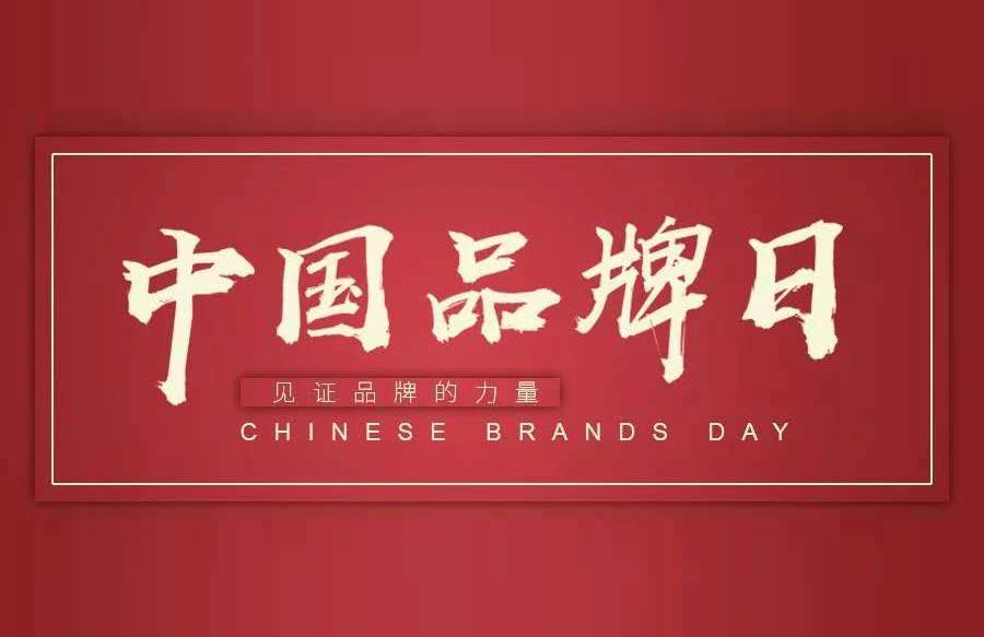 霍尔茨木门-创新驱动未来,助力中国品牌日