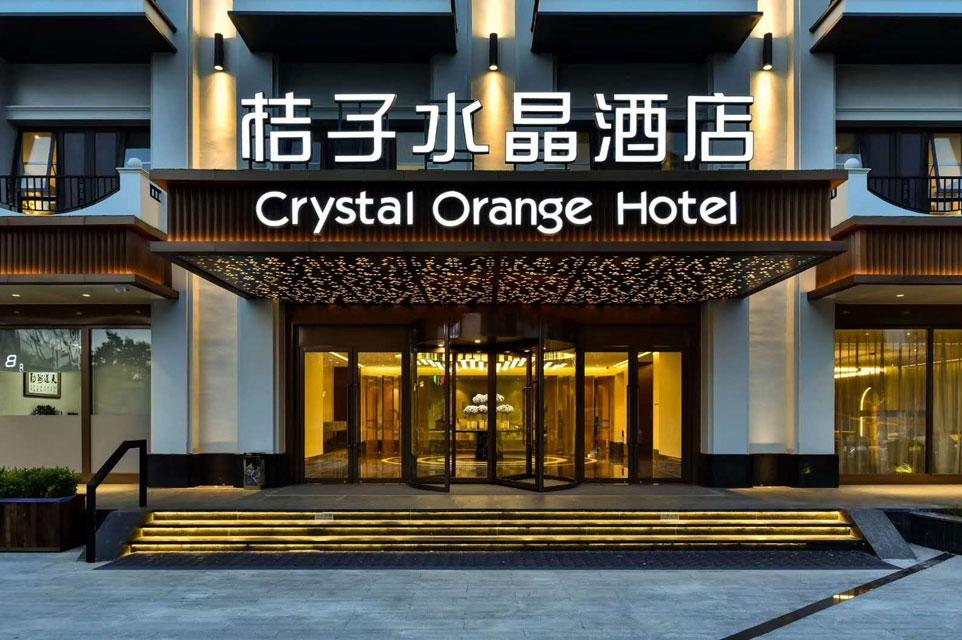 霍尔茨 北京桔子酒店项目