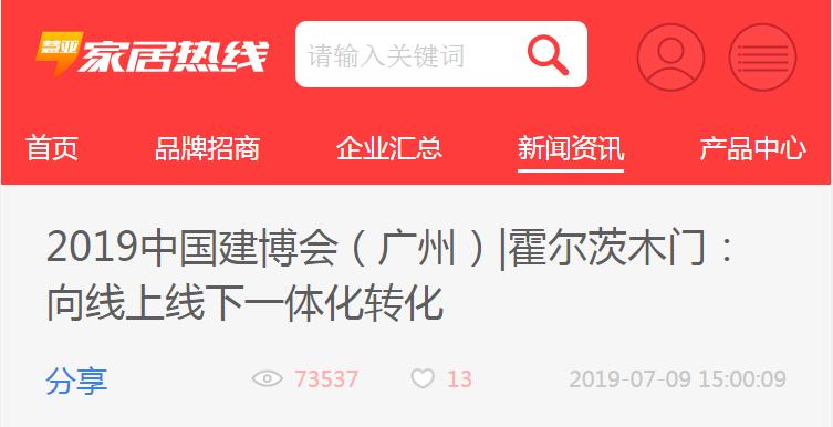 2019中国建博会(广州)霍尔茨木门:向线上线下一体化转化