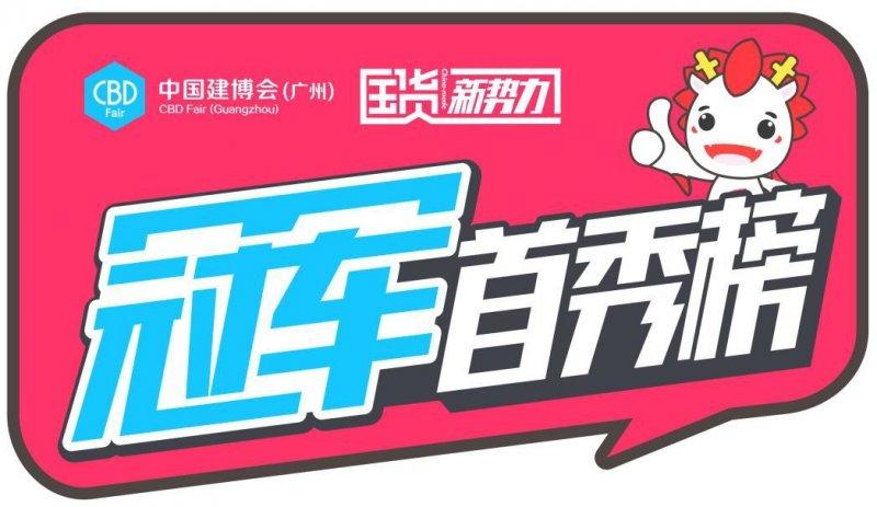2019中国建博会(广州)| 霍尔茨净醛环保黑科技 献力健康呼吸