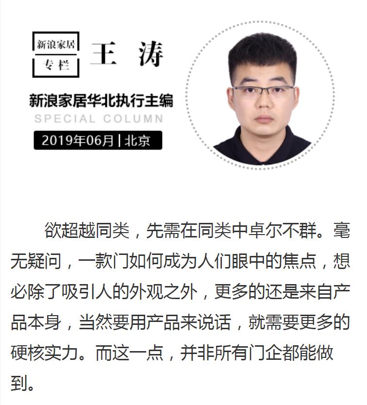 王涛专栏 做一个硬核实力派门企 究竟有多酷?