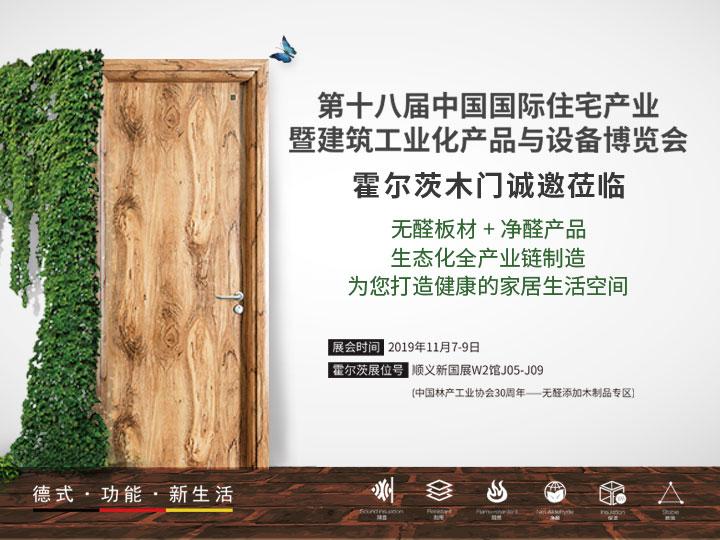 亮相第十八届中国住博会 霍尔茨新品即将揭晓!