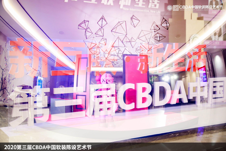 霍尔茨亮相CBDA中国软装陈设艺术节