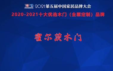 霍尔茨木门上榜2020-2021中国家居十大优选品牌