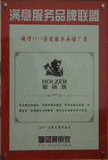 2013蓝景丽家诚信3.15满意服务承诺厂商